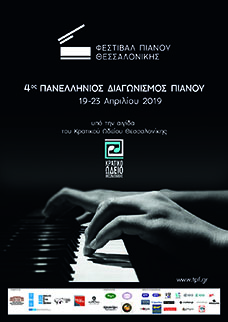 diagonismos pianou